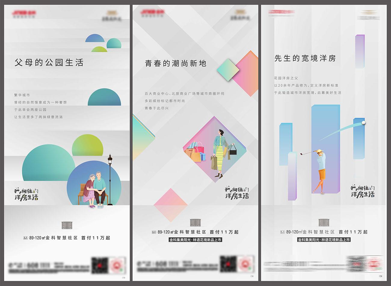 地产洋房价值点系列海报AI源文件插图