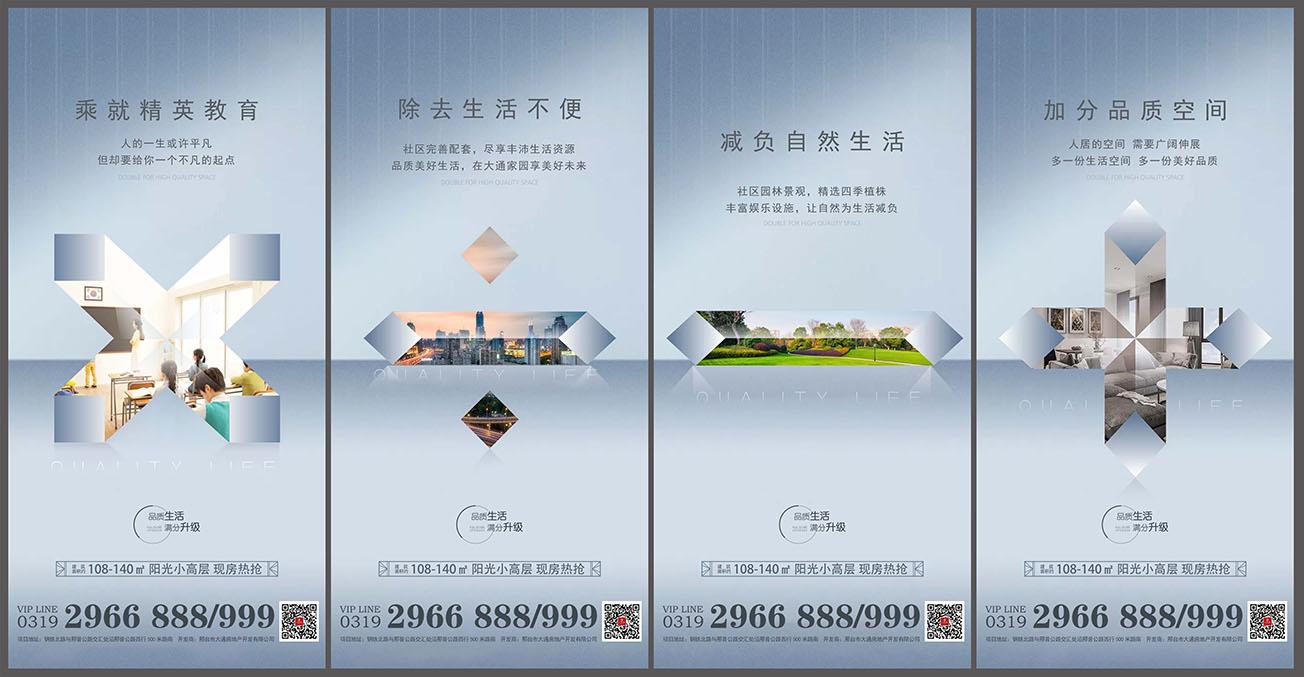 地产高层加减乘除价值点海报PSD源文件插图