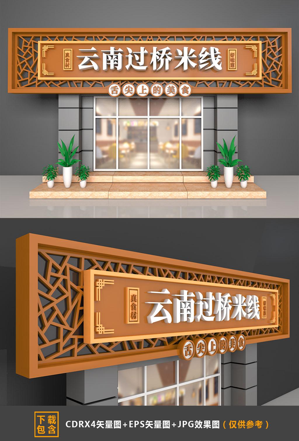 大型3D立体中式云南过桥米线门头招牌源文件插图