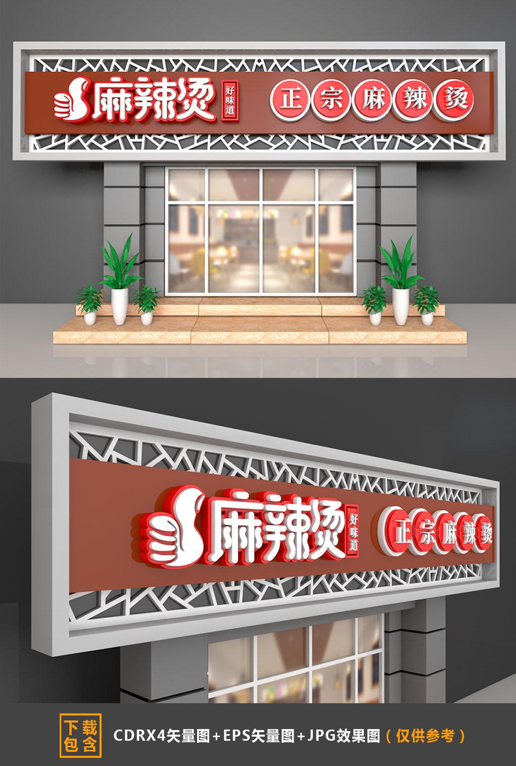 大型3D立体中式风格麻辣烫门头招牌设计源文件插图