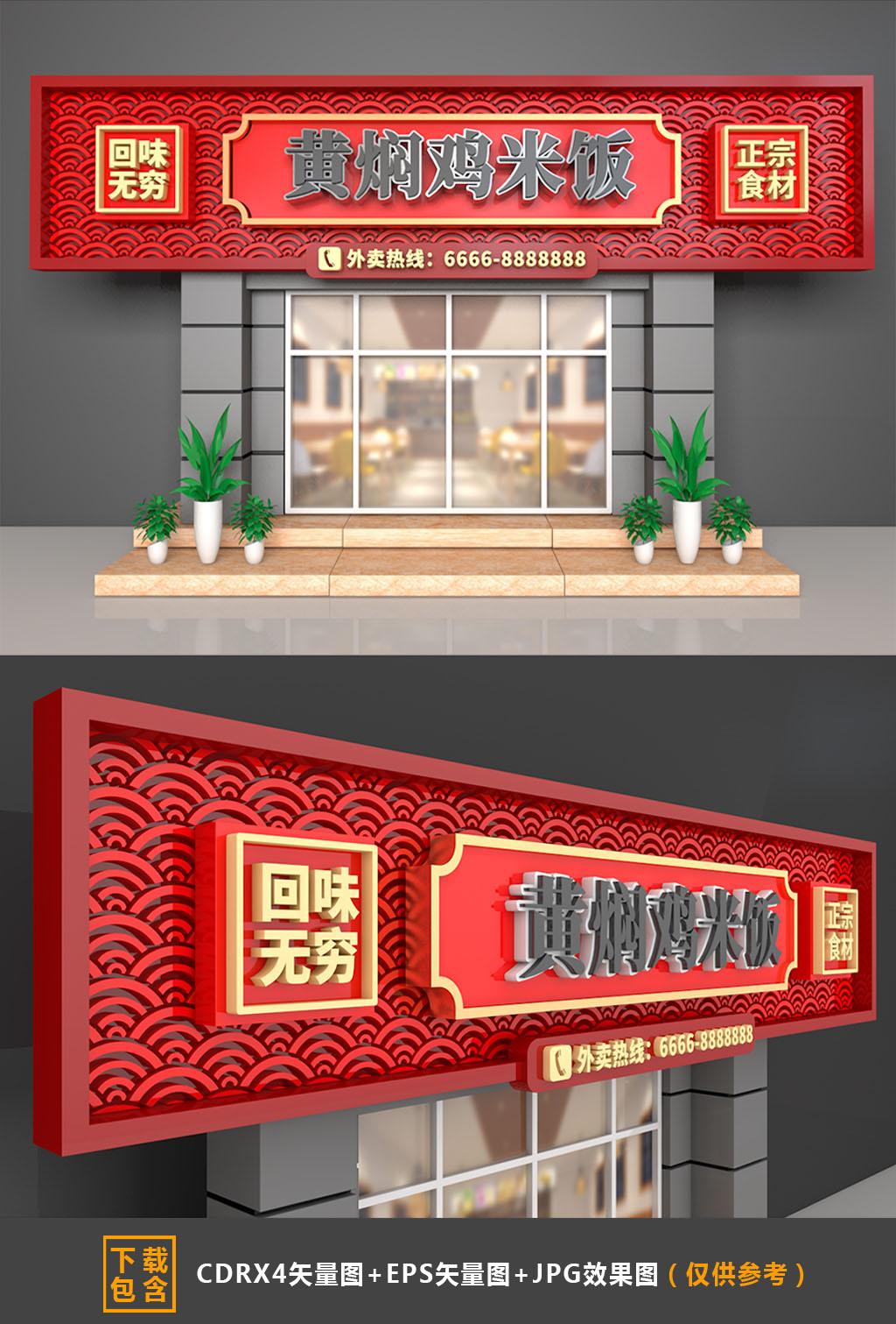 大型3D立体中式黄焖鸡米饭门头招牌设计源文件插图
