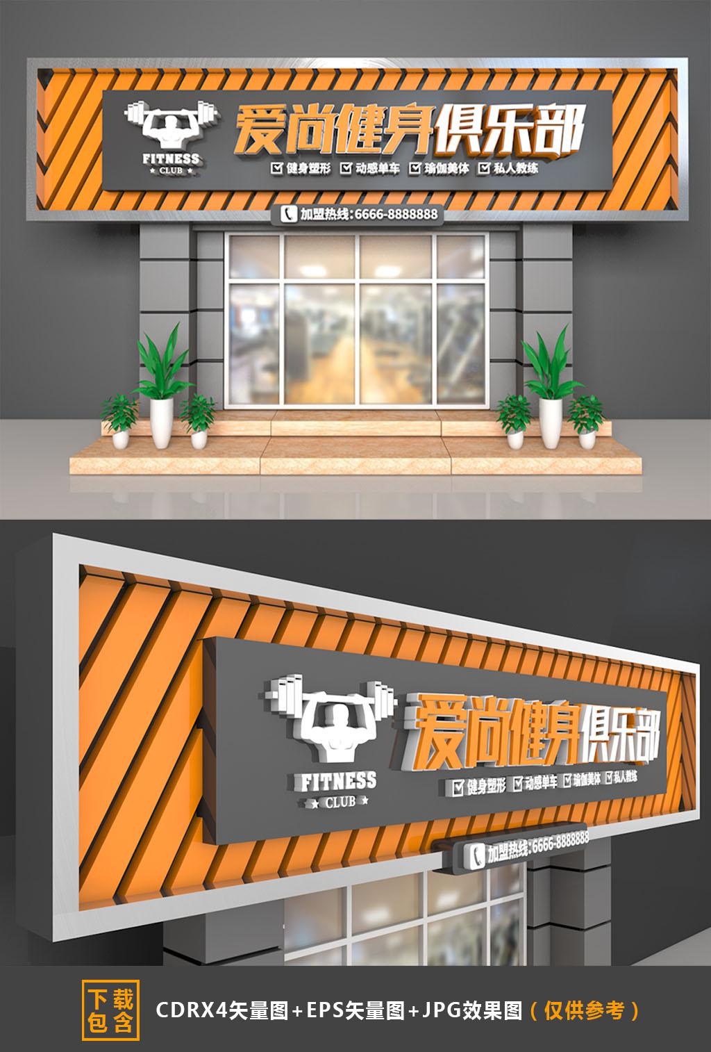 大型3D立体健身房健身俱乐部门头招牌设计源文件插图