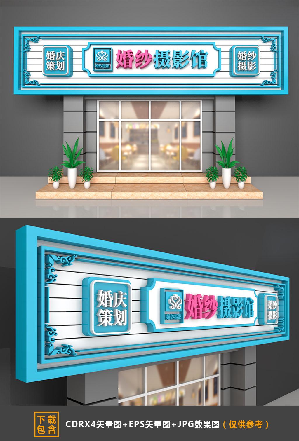 大型3D立体婚纱摄影馆婚庆门头招牌设计源文件插图