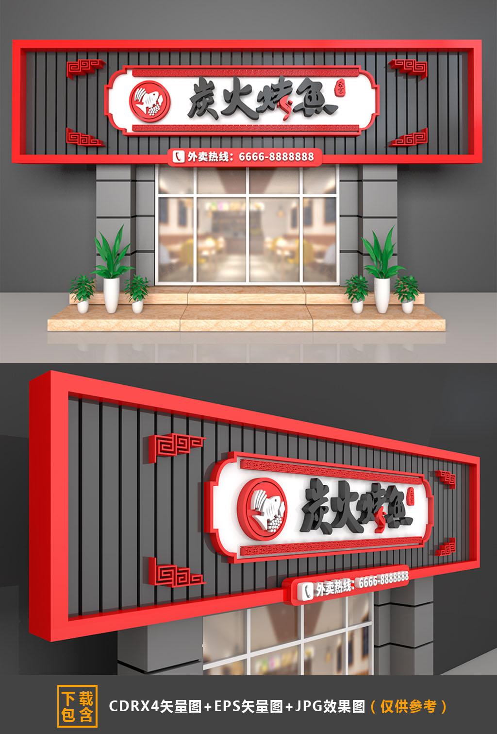 大型3D立体炭火烤鱼烤鱼店门头招牌设计源文件插图