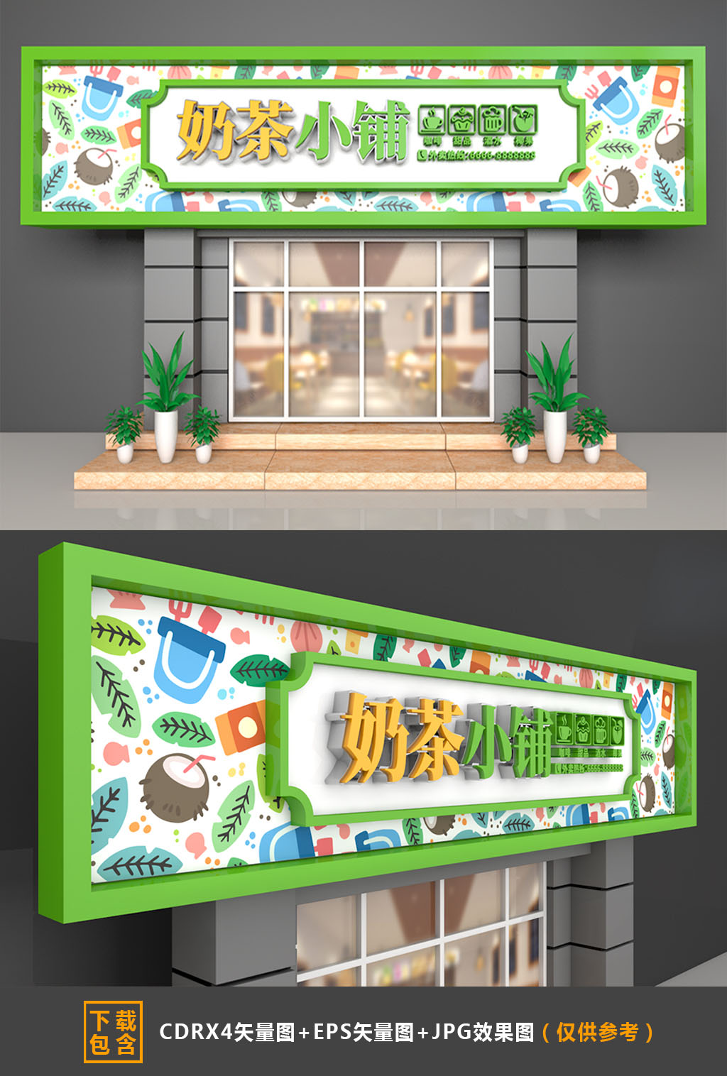 大型3D立体绿色时尚奶茶店门头招牌设计6源文件插图