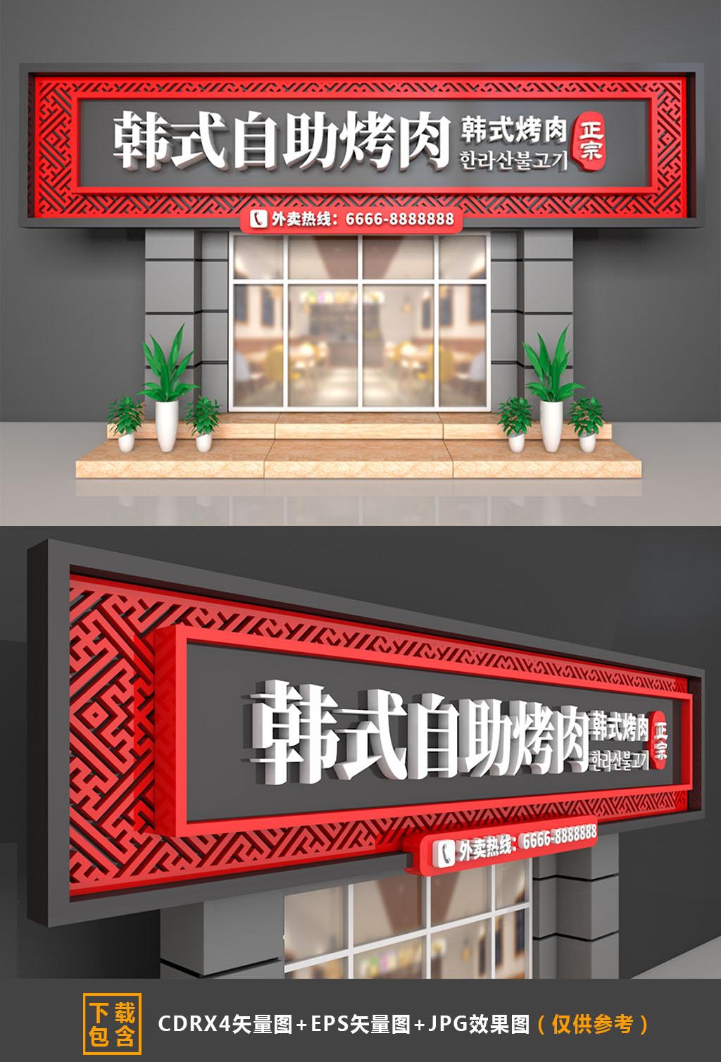 大型3D立体韩式自助烤肉烤肉门头招牌源文件插图