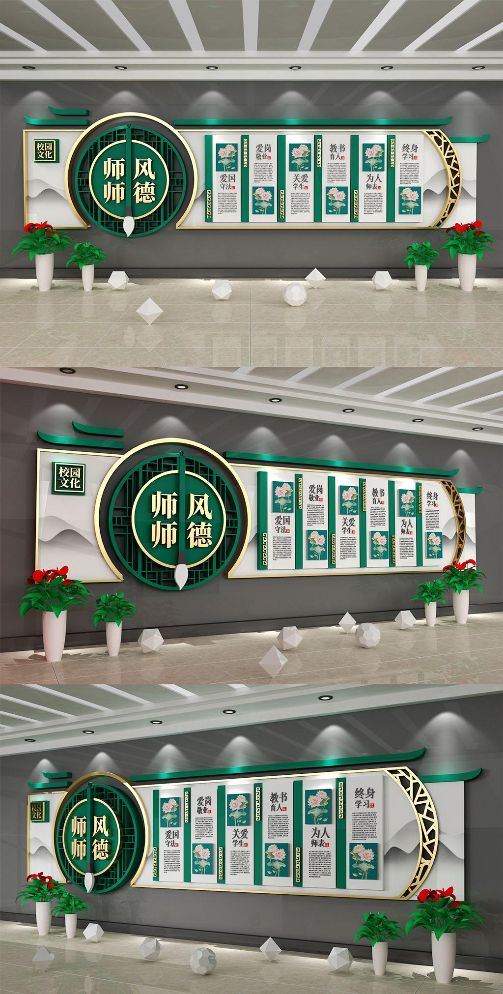 大气古典中国风师风师德校园文化墙插图