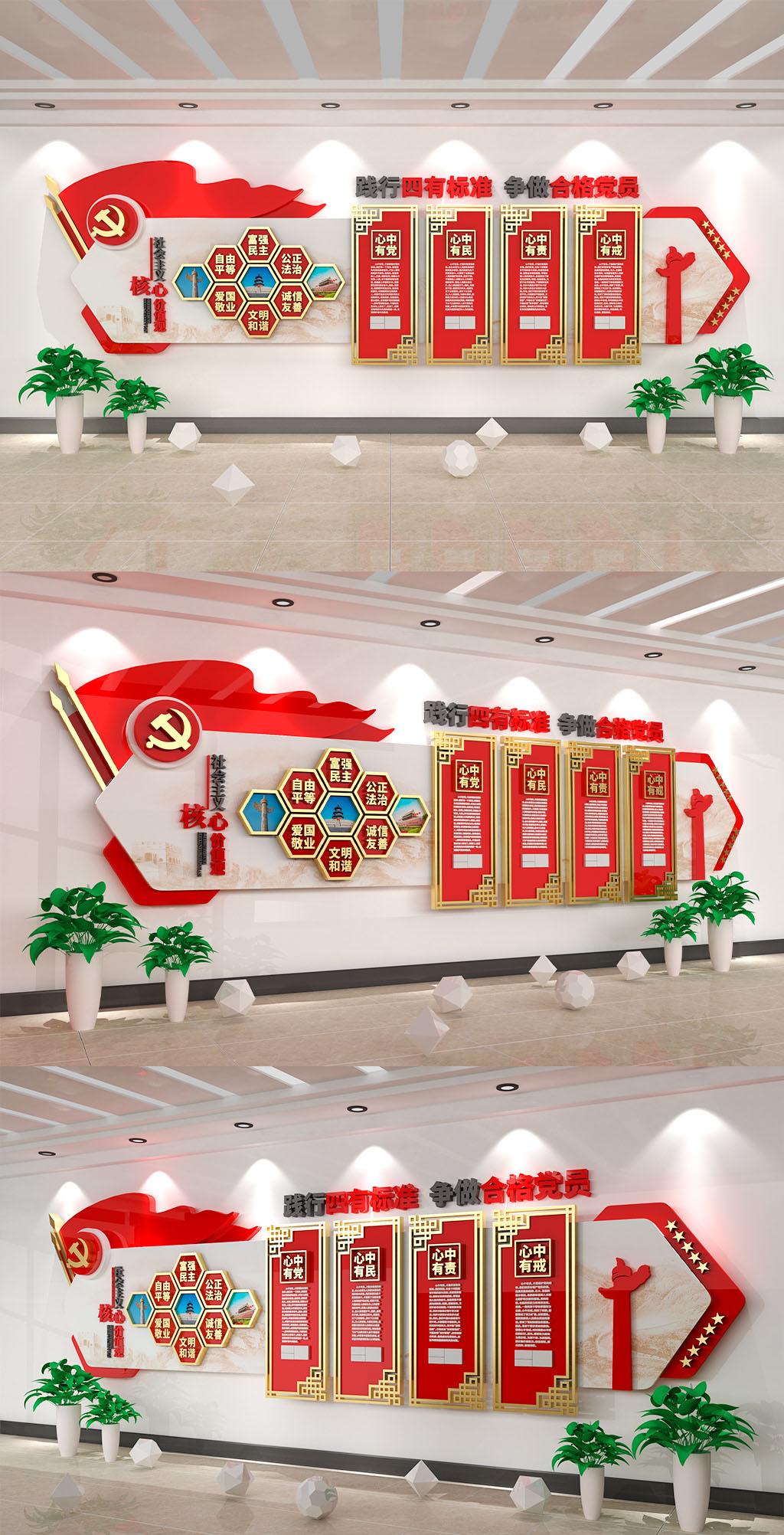 大气心中四有党建文化墙党员活动室模板源文件插图