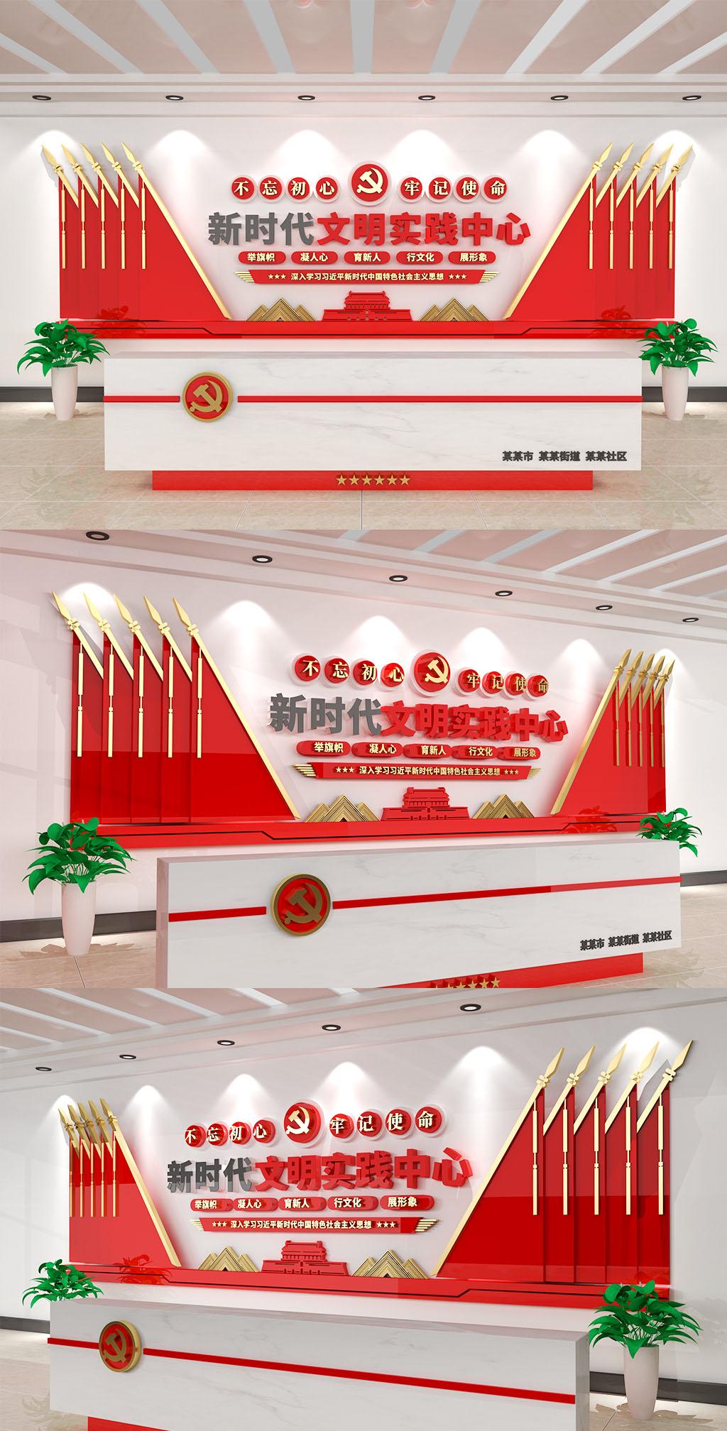 大气新时代文明实践中心前台文化墙插图