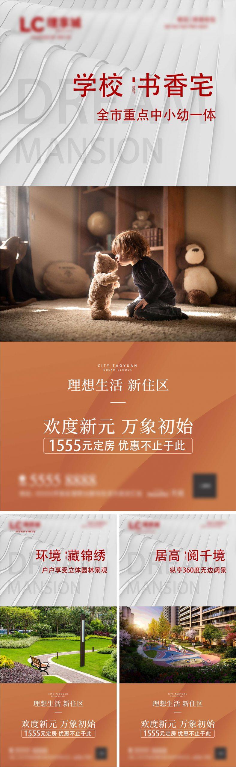 房地产书香学区学校环境艺术海报AI源文件插图