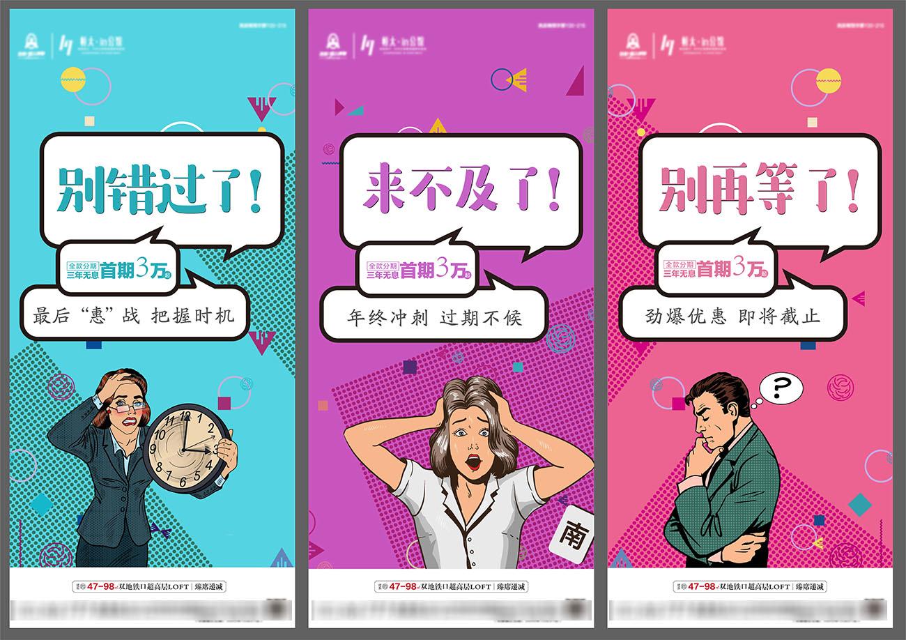 房地产优惠促销系列卡通对话海报AI源文件插图