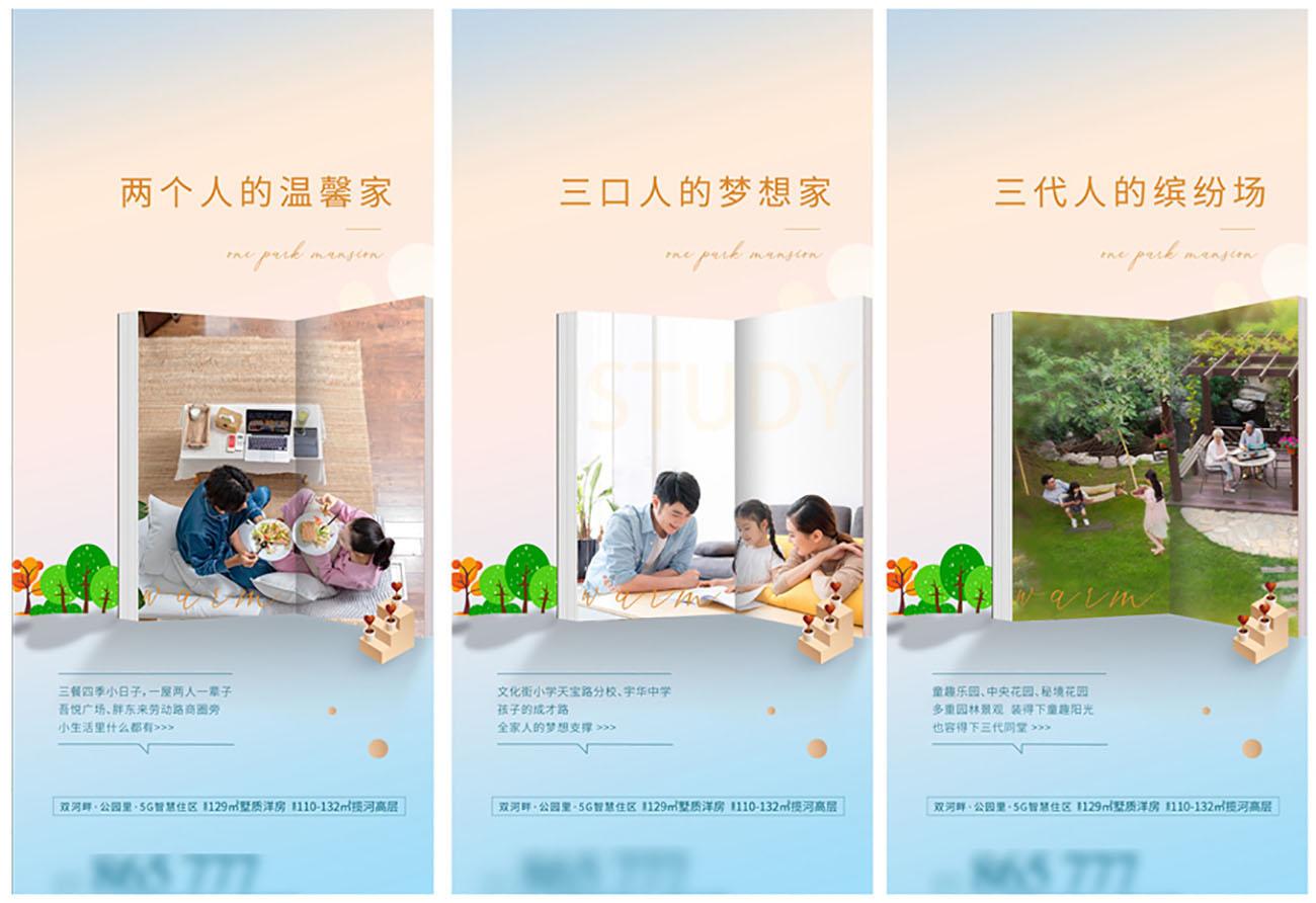 房地产住宅三房价值点刷屏海报PSD源文件插图