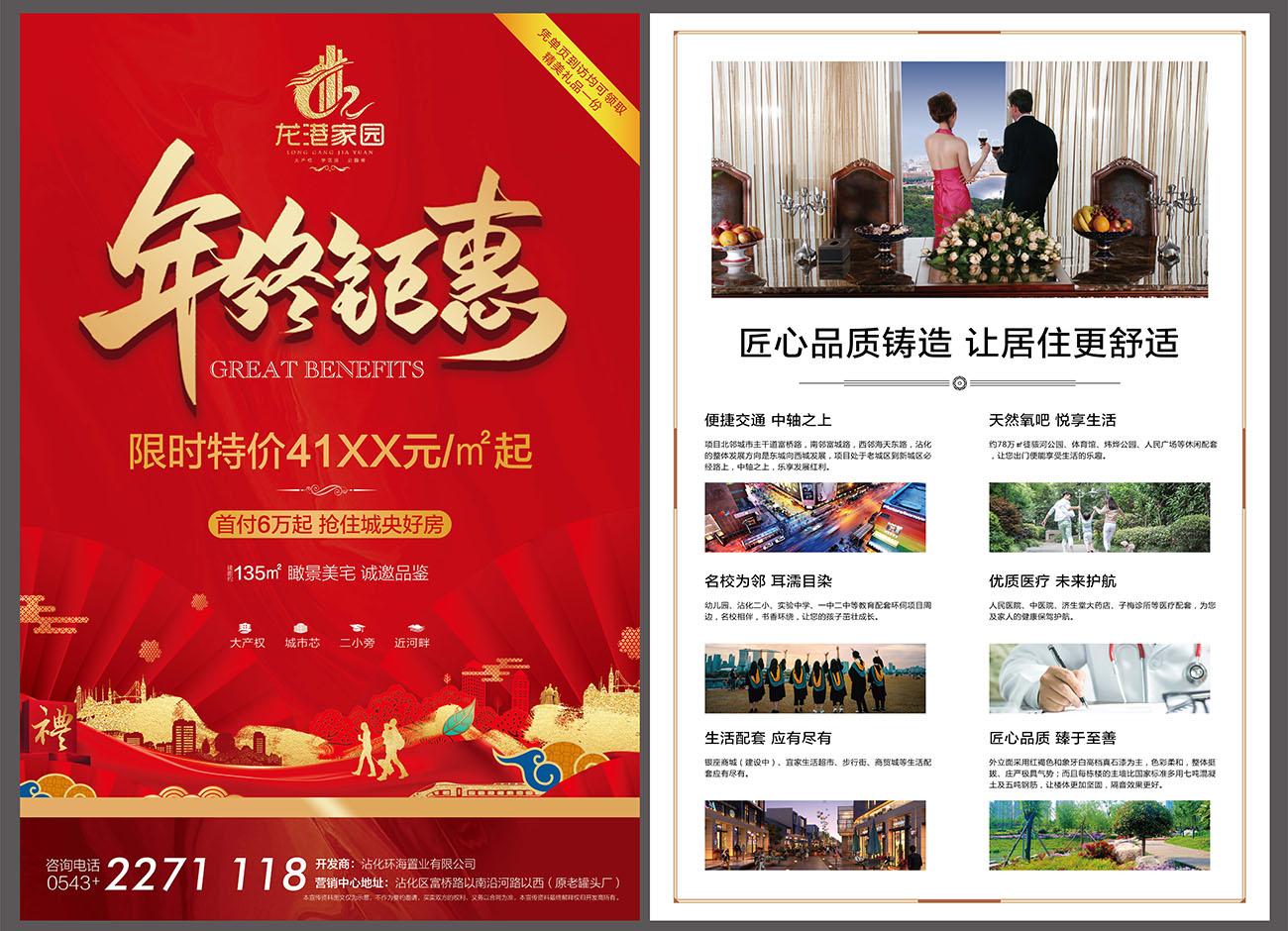 房地产住宅年终钜惠DM宣传单页PSD源文件插图