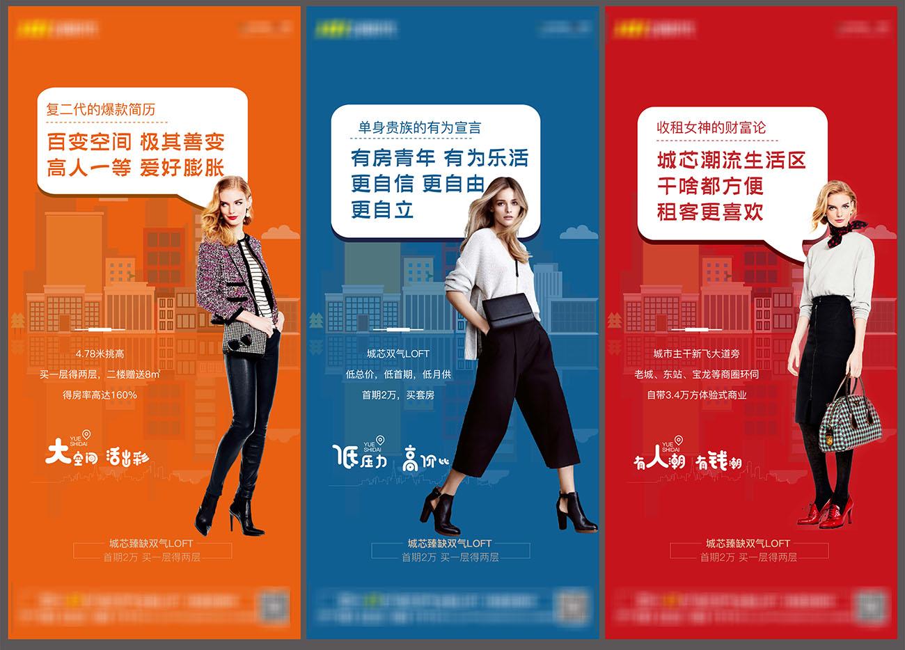 房地产公寓价值点对话海报AI源文件插图