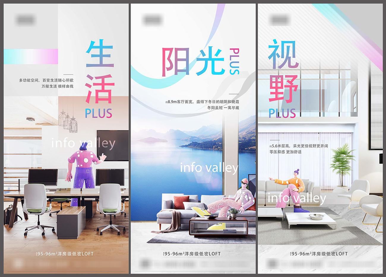 房地产公寓价值点系列刷屏AI源文件插图