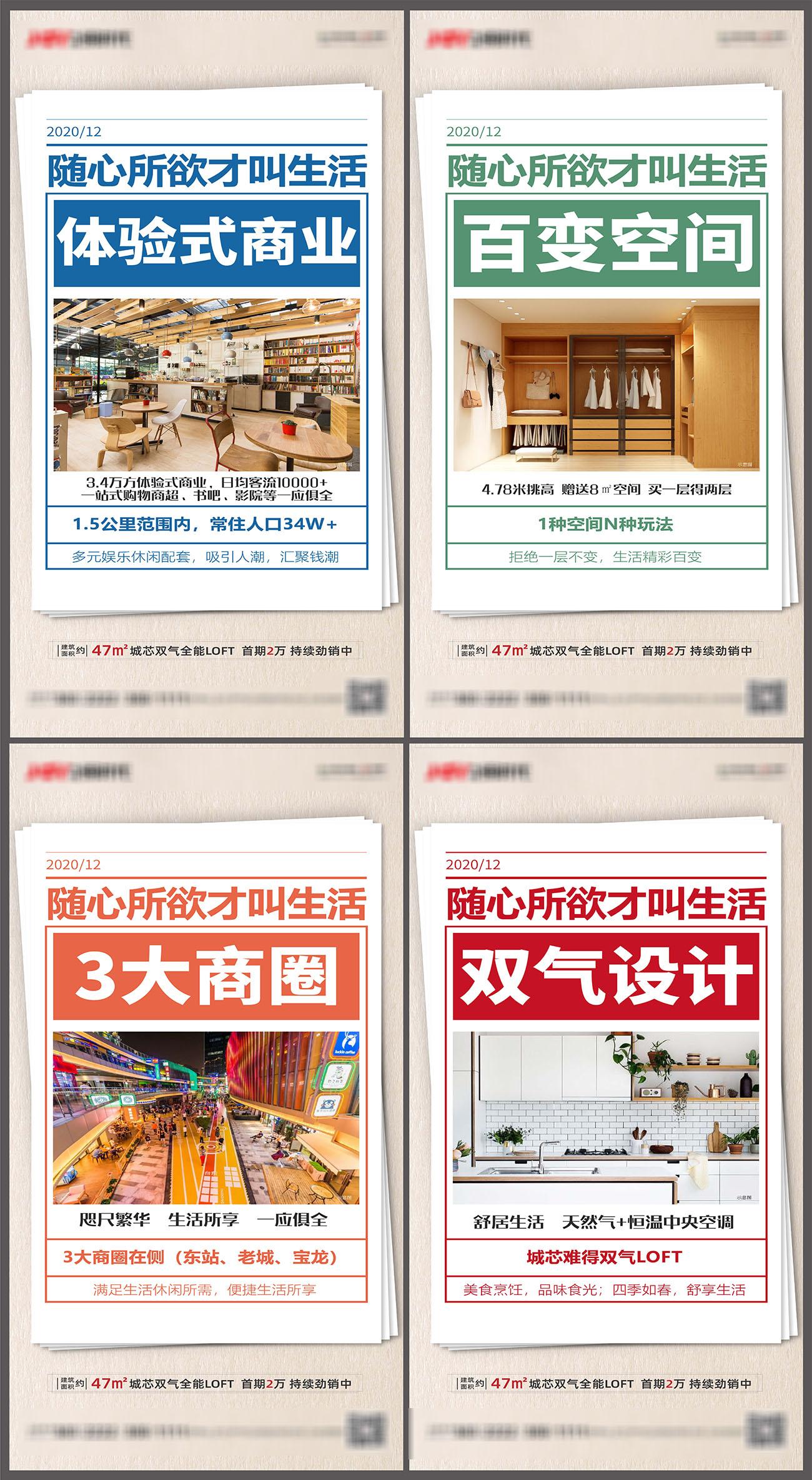 房地产公寓价值点系列海报AI源文件插图