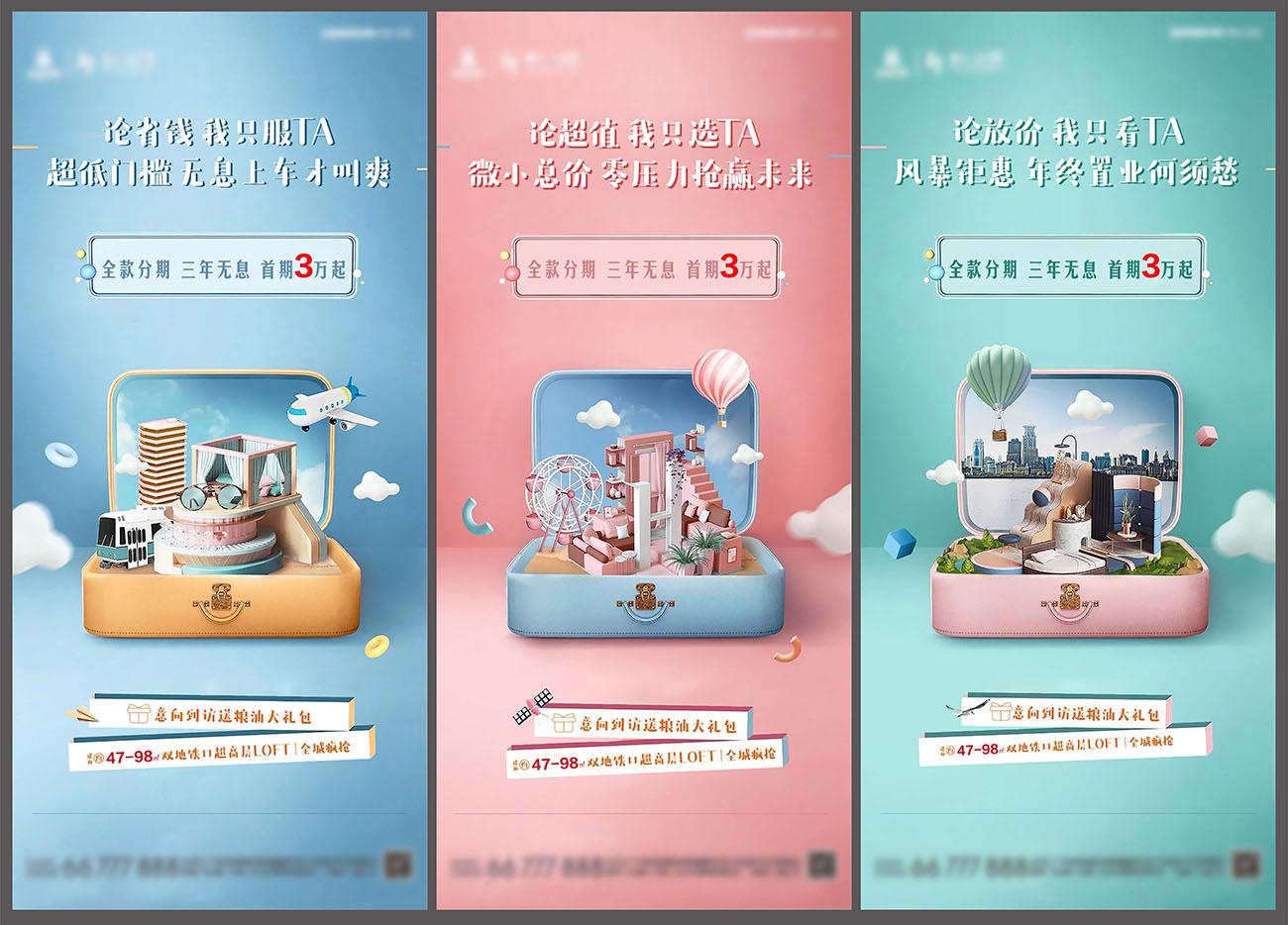 房地产公寓暖场活动海报AI源文件插图