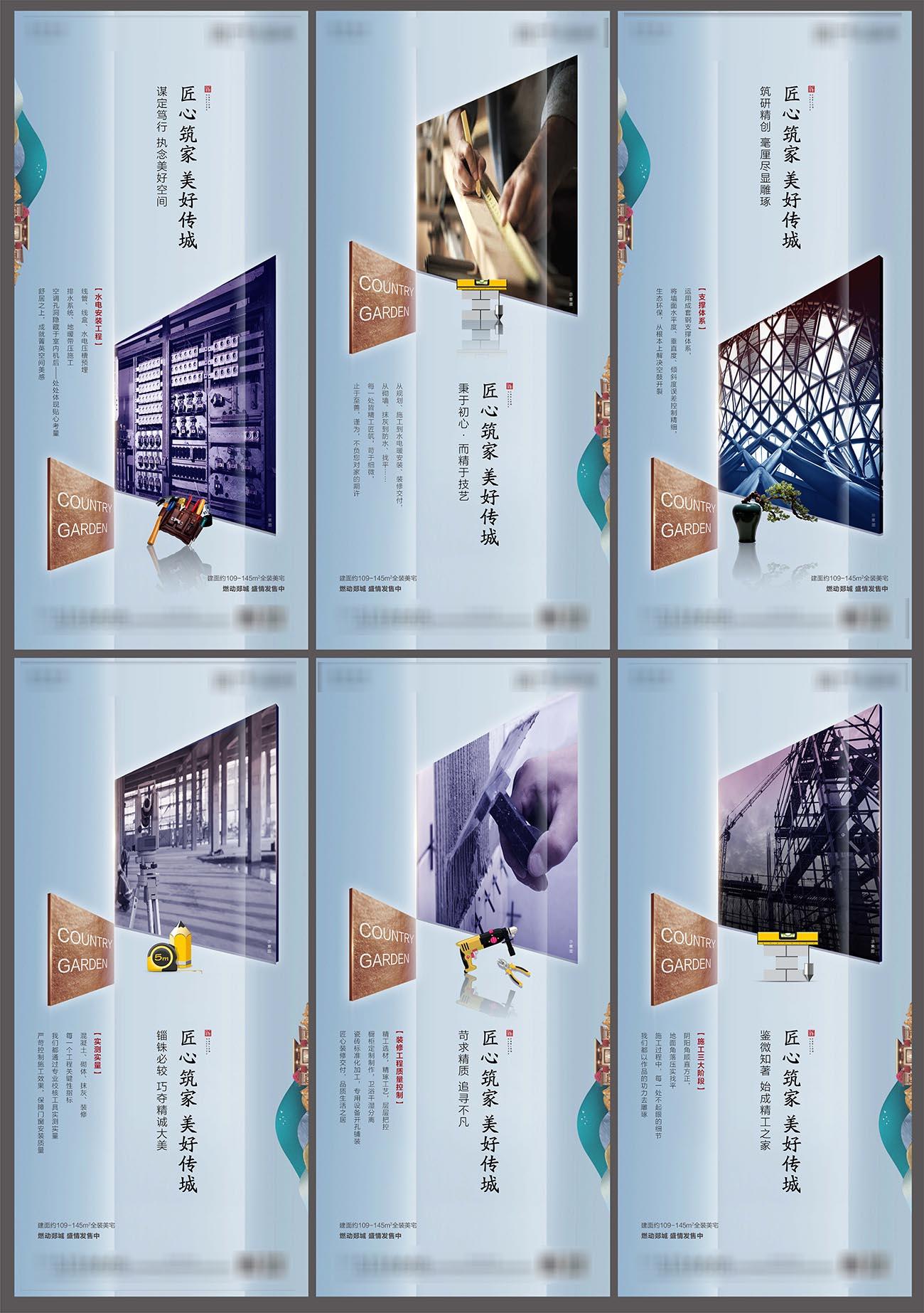 房地产匠心品牌系列单图AI源文件插图