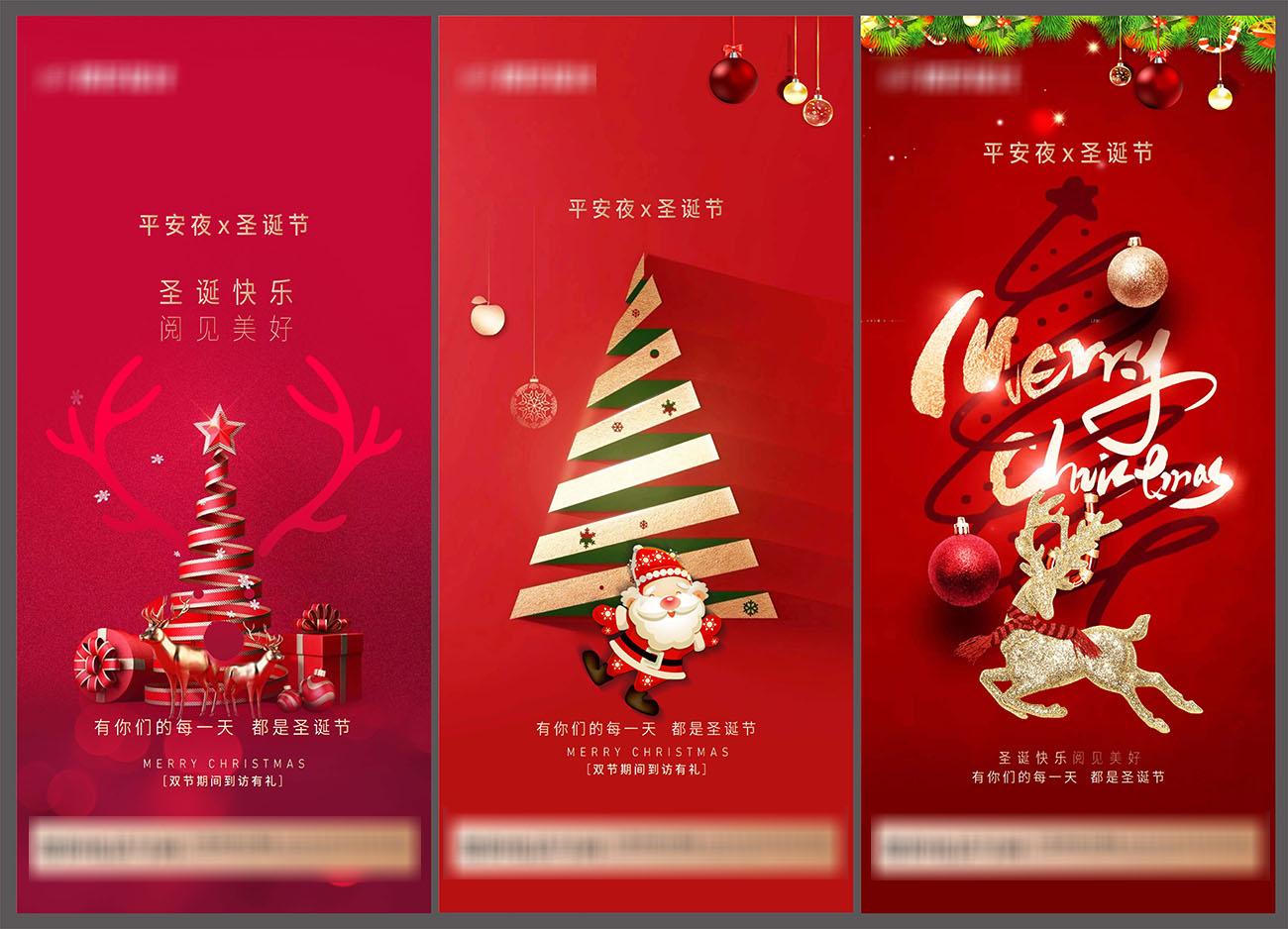 房地产圣诞节平安夜海报PSD源文件插图
