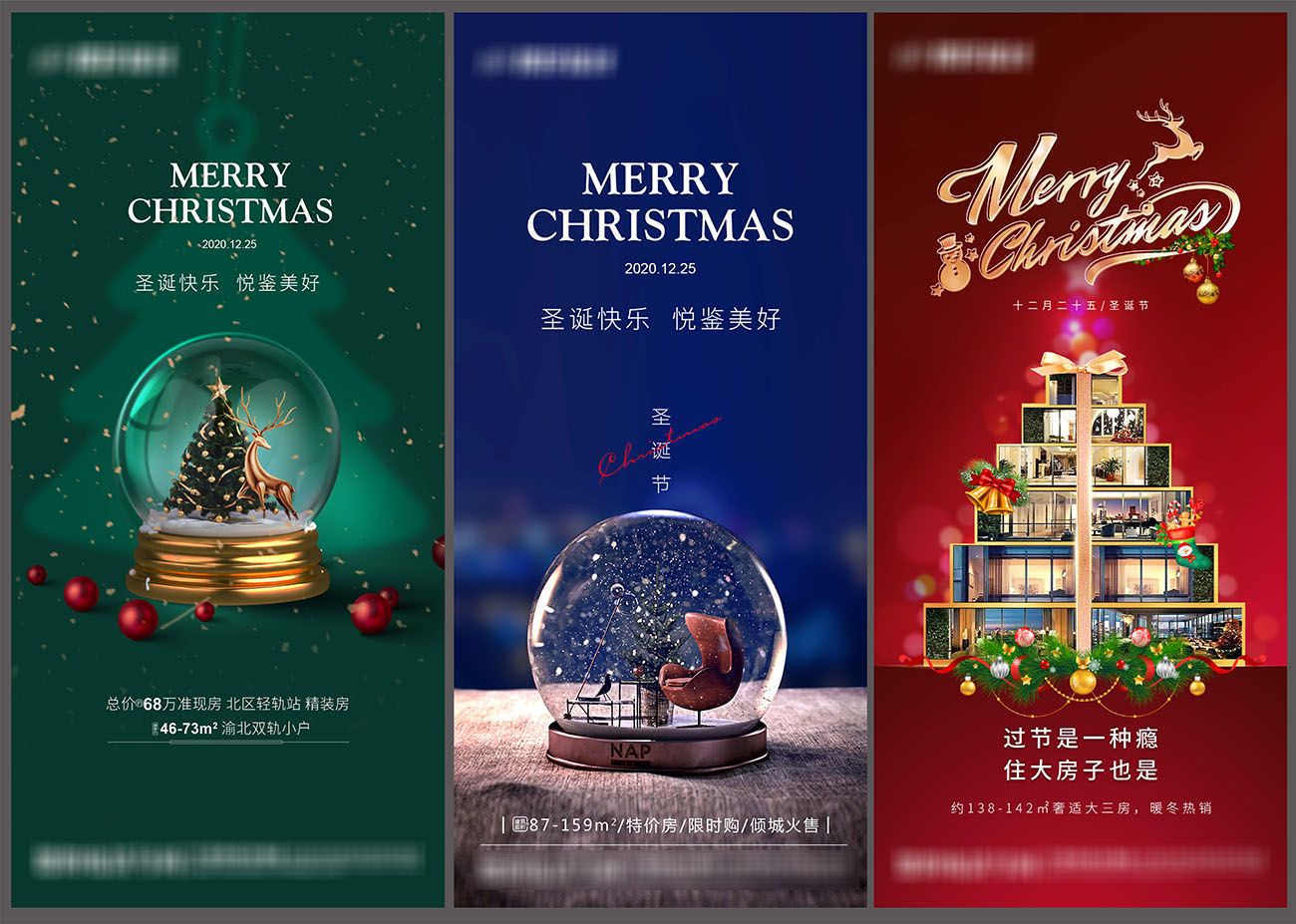 房地产圣诞节平安夜飞机稿PSD源文件插图