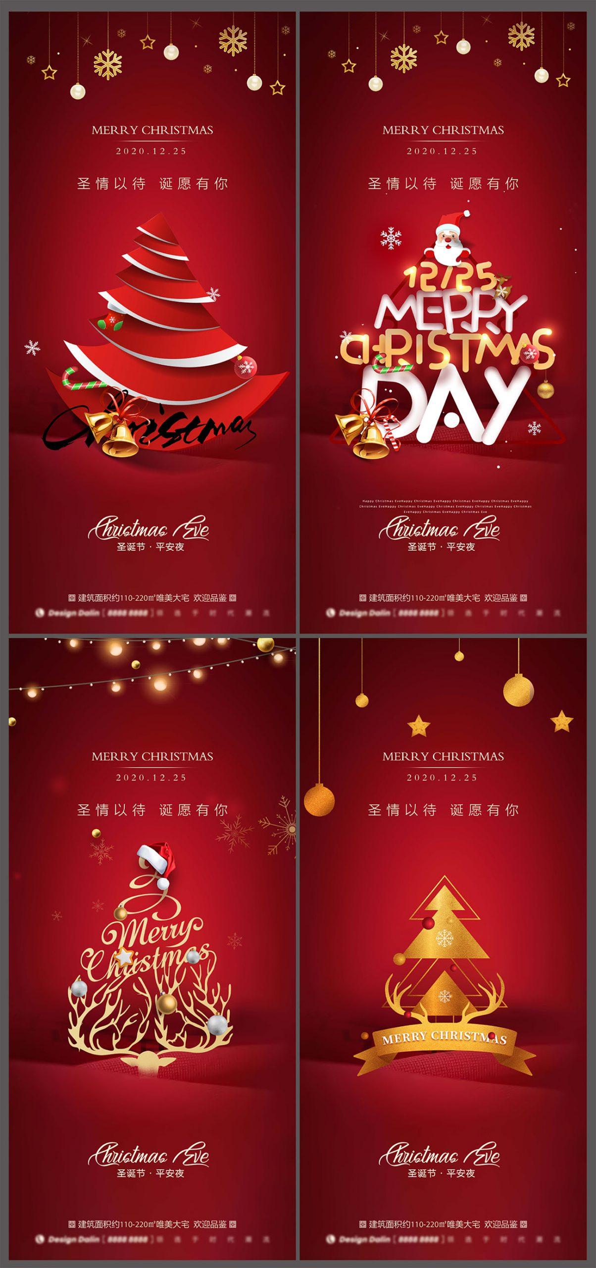 房地产圣诞节微信刷屏海报PSD源文件插图