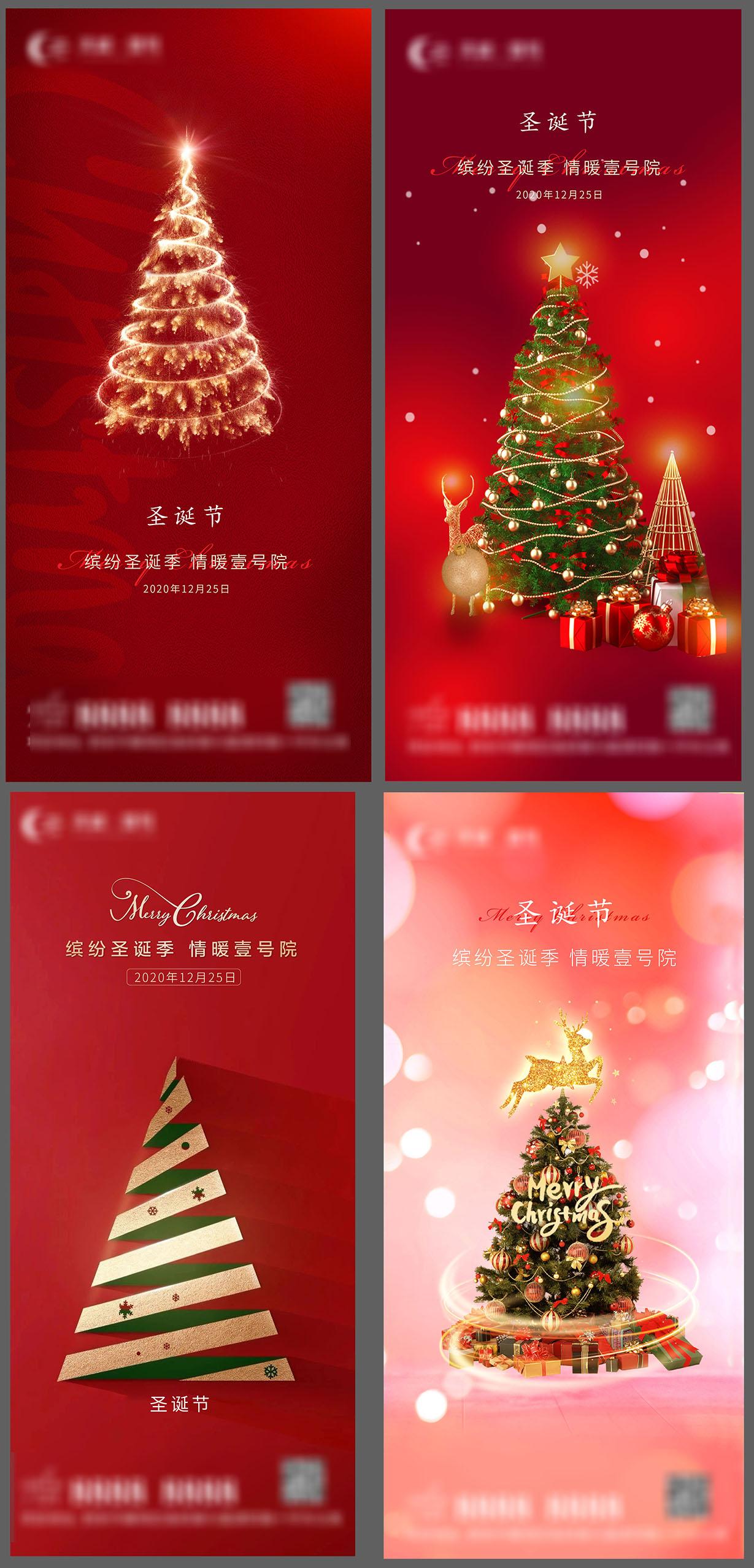房地产圣诞节微信飞机稿海报AI源文件插图