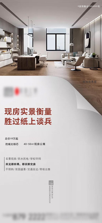 房地产实景公寓卖点海报朋友圈海报PSD源文件插图