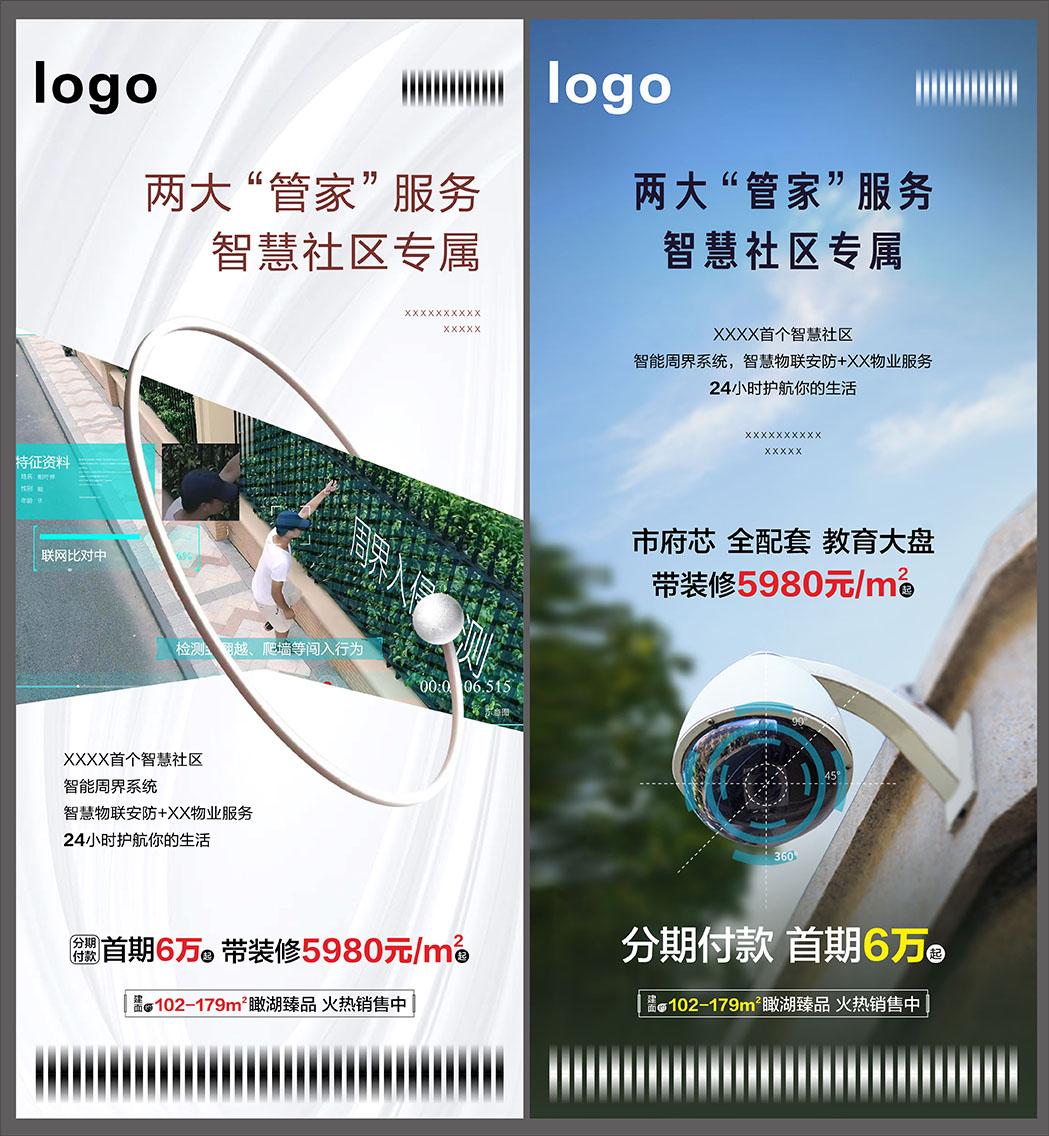 房地产智能住宅智慧社区海报CDR源文件插图