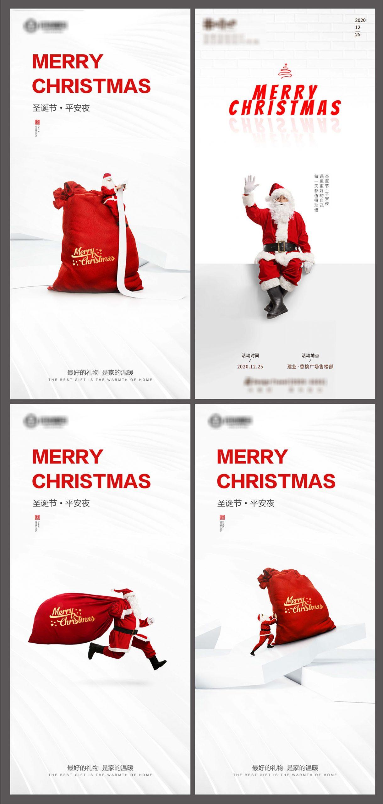 房地产白金圣诞节刷屏海报PSD源文件插图