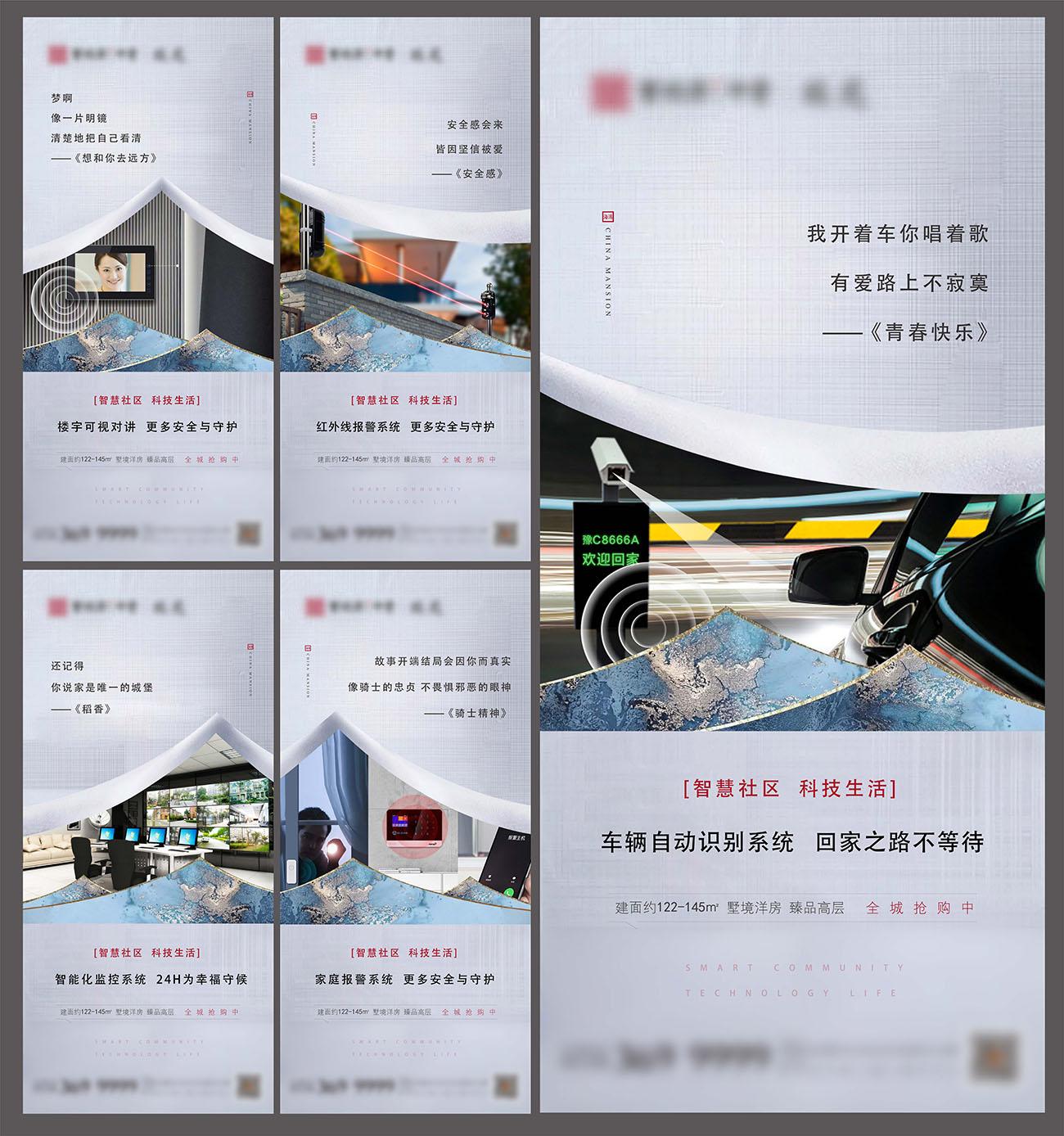 房地产科技智慧社区价值点海报AI源文件插图