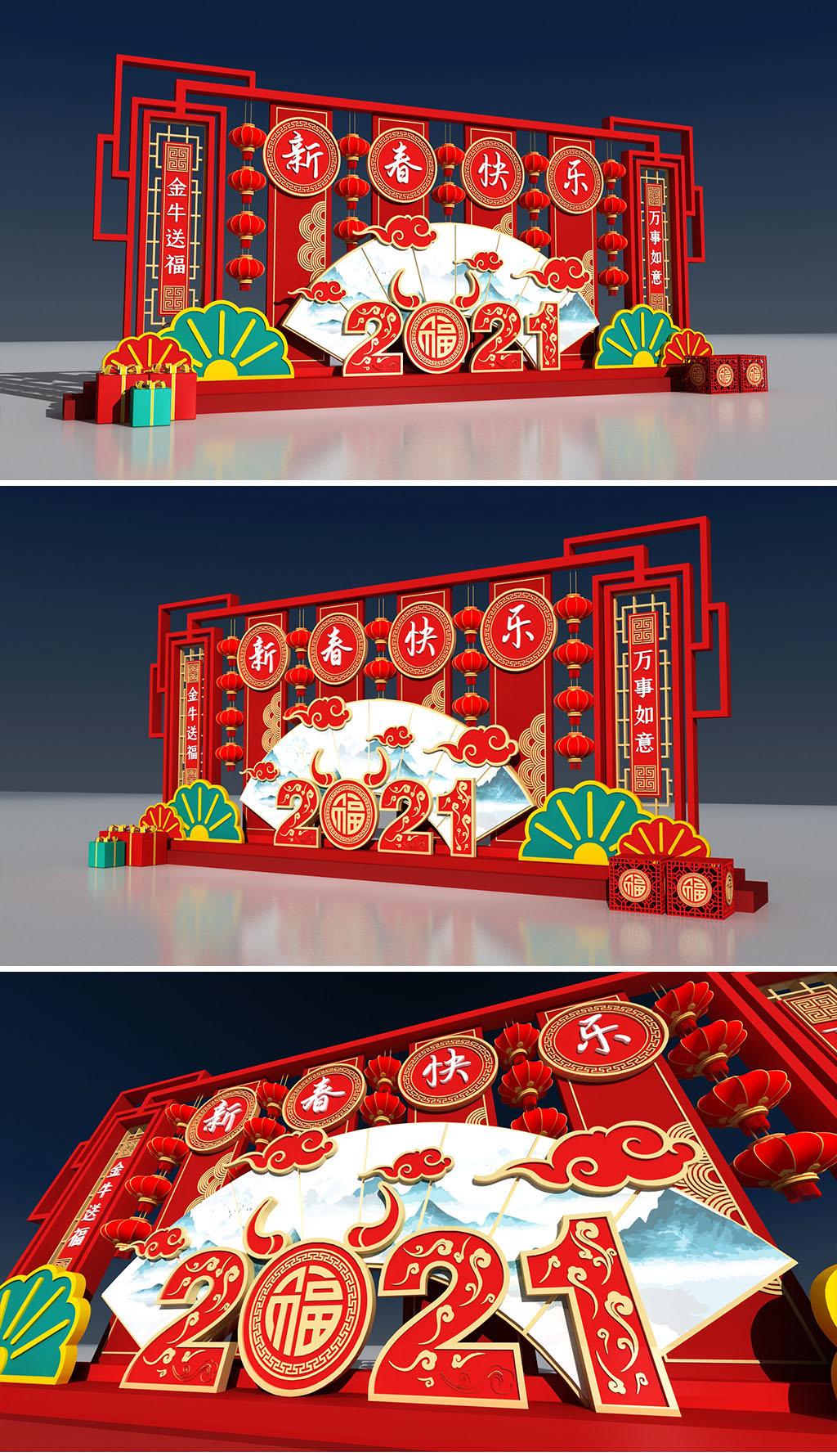 新年活动背景墙美陈源文件插图