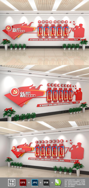 新时代枫桥经验党建文化墙公安文化墙源文件插图