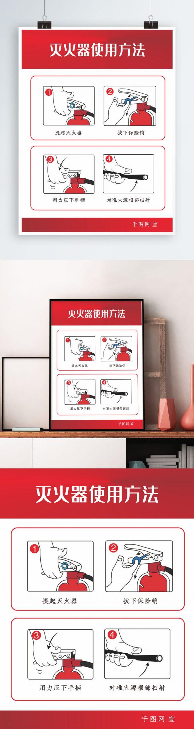 灭火器使用方法矢量简约海报源文件插图