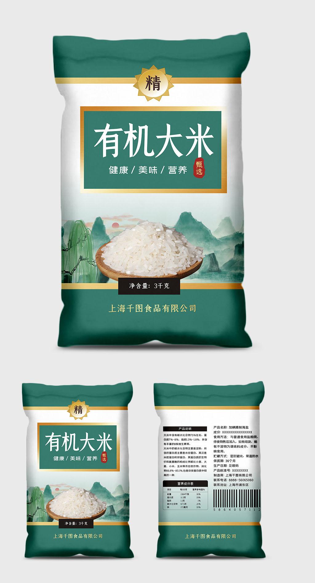 矢量简约中国风水墨米袋食品包装设计源文件插图