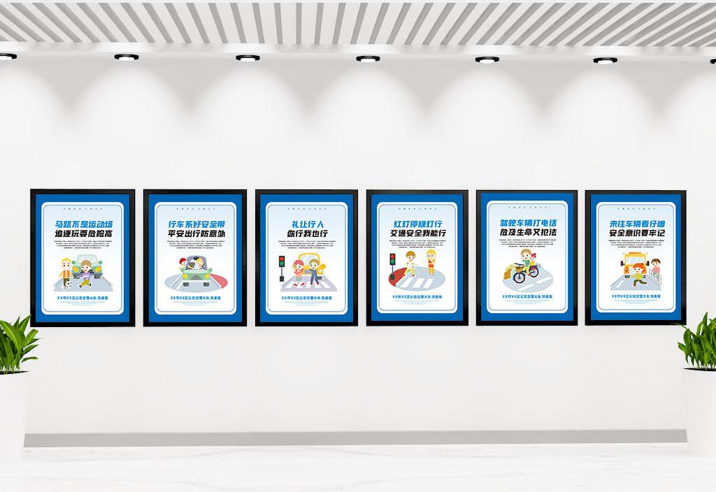 矢量简约交通安全系列宣传知识海报源文件插图