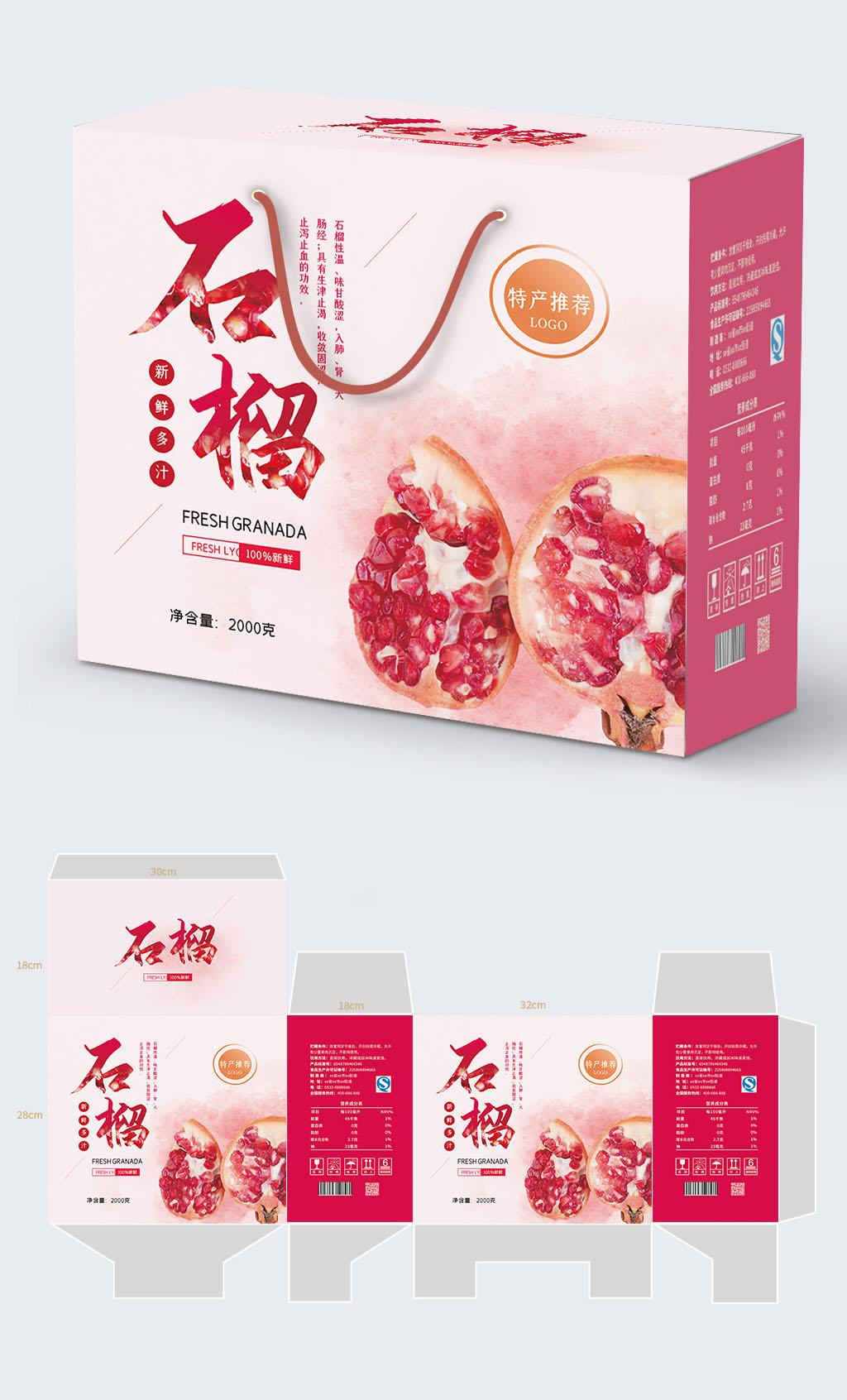 矢量粉色石榴水果礼盒包装设计源文件插图
