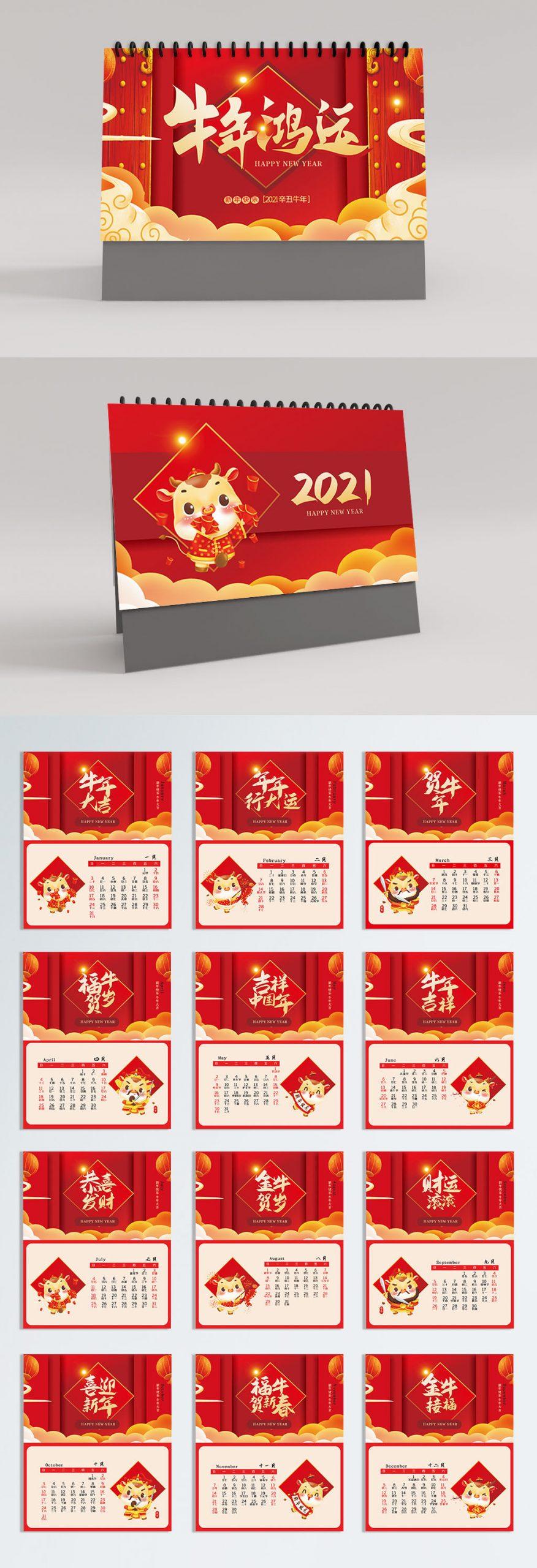 矢量红色大气2021牛年喜庆风台历源文件源文件插图