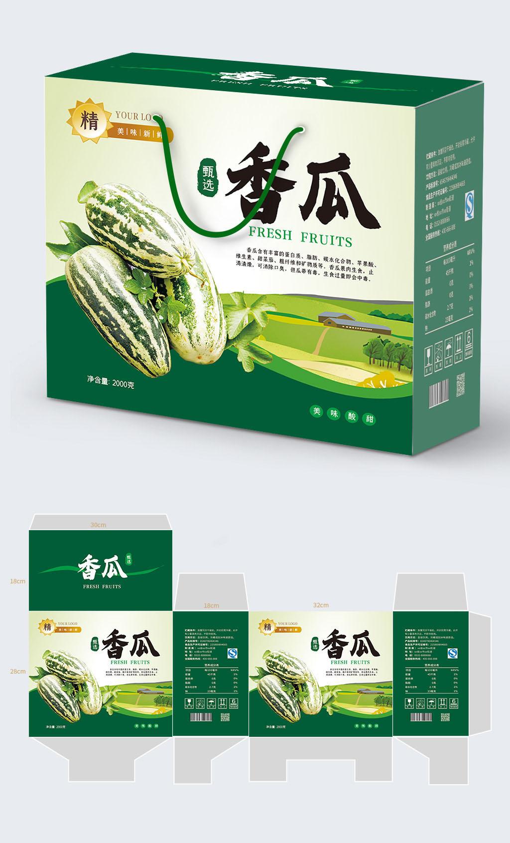 矢量绿色香瓜甜瓜水果礼盒手提礼盒设计2源文件插图