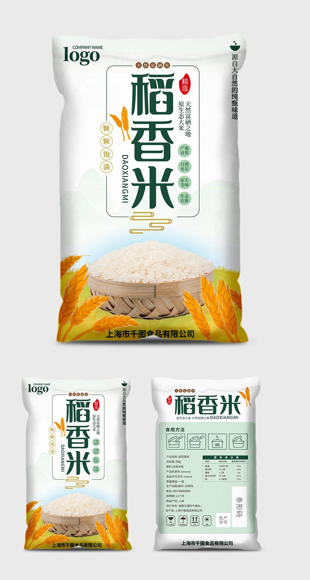 简约有机大米袋食品包装设计源文件插图