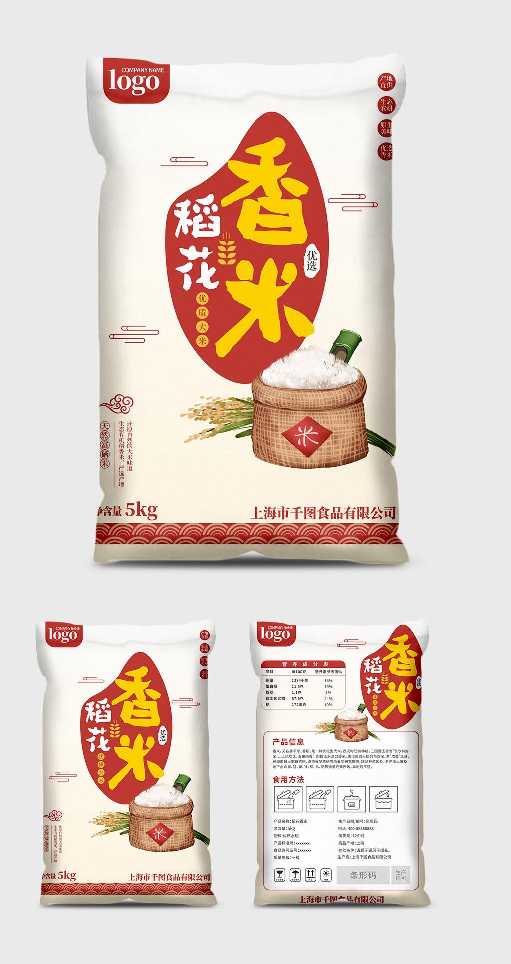 简约食品大米米袋包装设计源文件插图