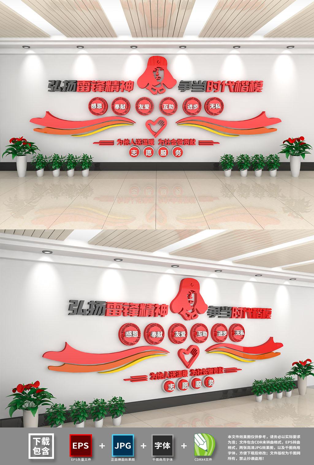 红色大气学习雷锋志愿者文化墙源文件插图