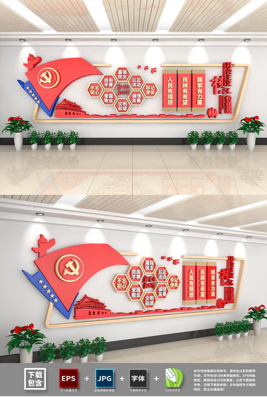红色大气立体社会主义核心价值观文化墙源文件插图
