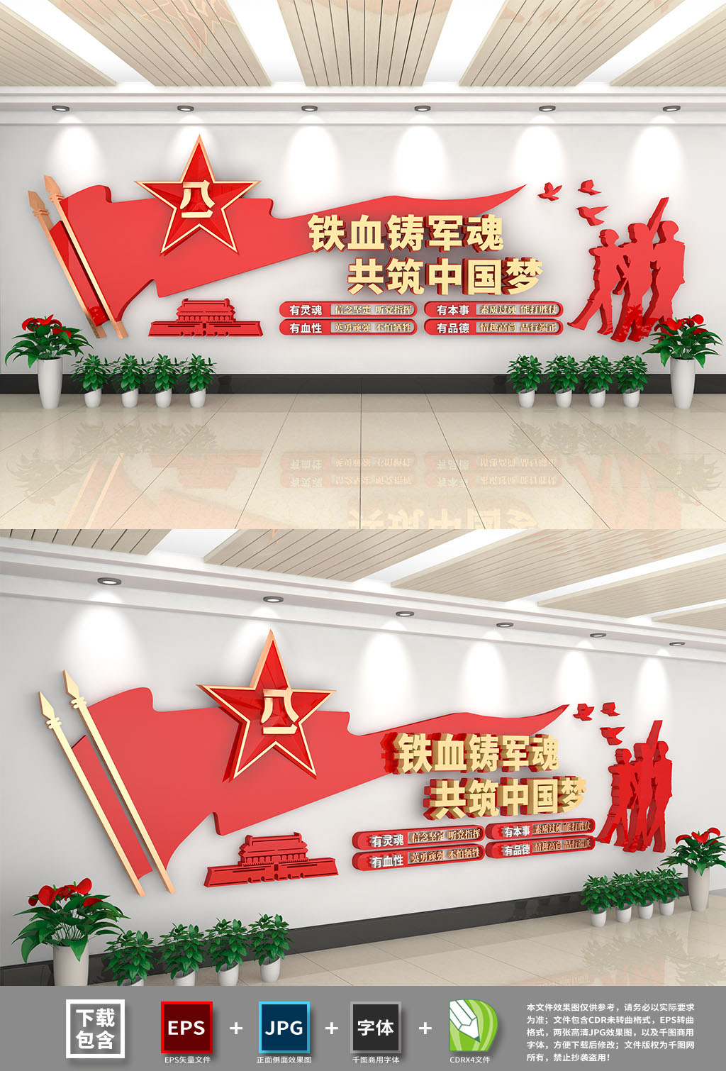 红色大气铁血铸军魂部队文化墙源文件插图