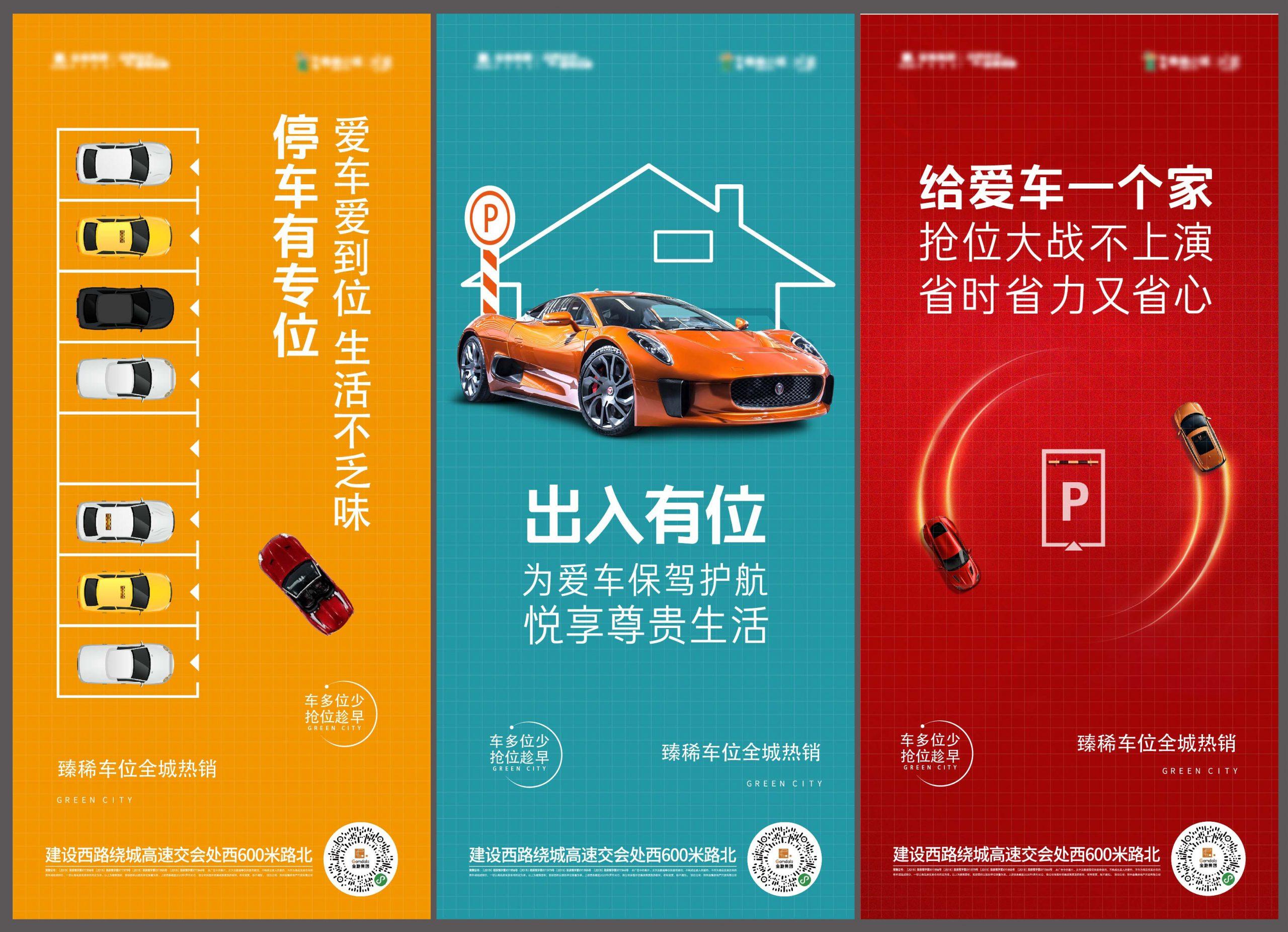 车位地产价值点海报AI源文件插图