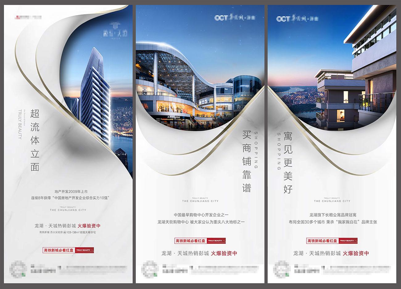 高端房地产公寓卖点价值点微推海报PSD源文件插图