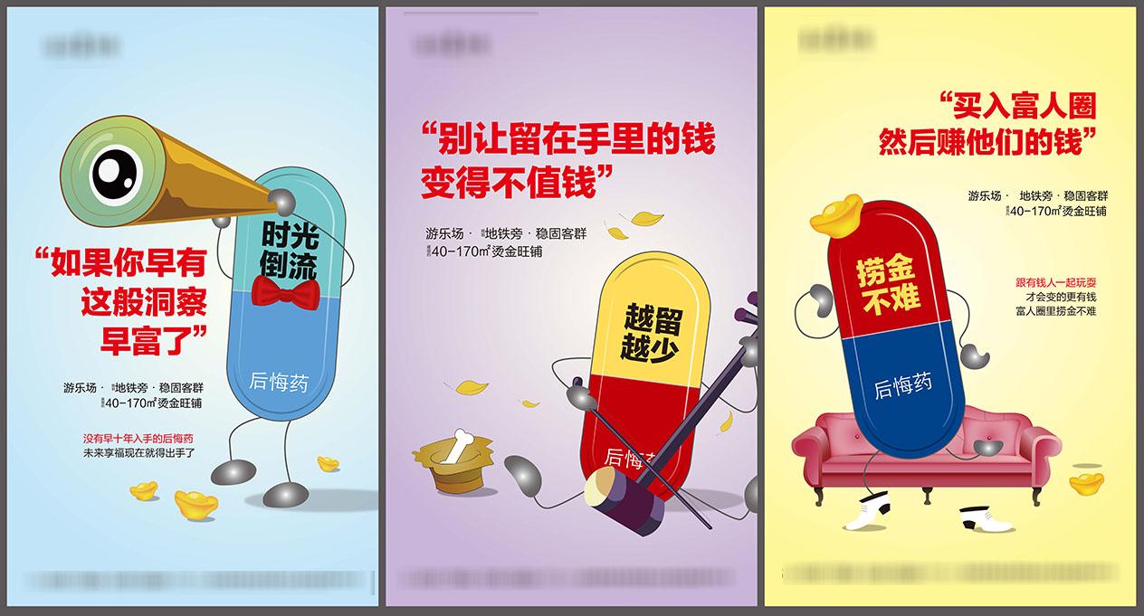 商业地产微信后悔药创意海报AI源文件插图